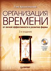 Книга Организация времени: от личной эффективности к развитию фирмы. 3-е изд.Архангельский (+CD)