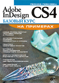 Книга Adobe InDesign CS4. Базовый курс на примерах. Левковец