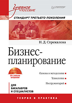 Бизнес-планирование: Учебное пособие (+CD с учебными материалами). Стандарт третьего поколения. Стрекалова