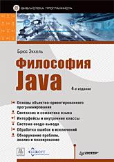 Книга Философия Java. Библиотека программиста. 4-е изд. Эккель. Питер