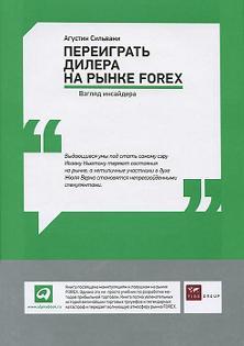 Книга Переиграть дилера на рынке FOREX: Взгляд инсайдера. Сильвани