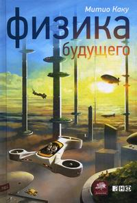 Купить Книга Физика будущего. Каку
