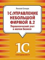 Книга 1С:Бухгалтерия 8.2 в кафе, баре, ресторане. Селищев