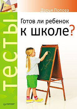 Книга Тесты. Готов ли ребенок к школе? Попова