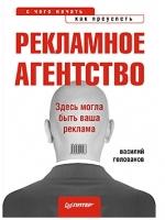 Книга Рекламное агентство: с чего начать, как преуспеть. Голованов