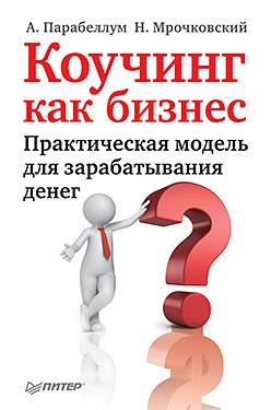 Книга Коучинг как бизнес. Практическая модель для зарабатывания денег. Парабеллум