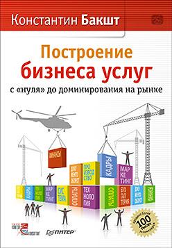 """Книга Построение бизнеса услуг: с """"нуля"""" до доминирования на рынке. Бакшт"""