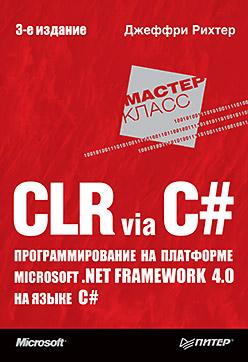 Книга CLR via C#. Программирование на платформе Microsoft .NET Framework 4.0 на языке C# - Рихтер Д