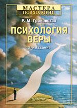 Книга Психология веры. 2-е изд. Грановская