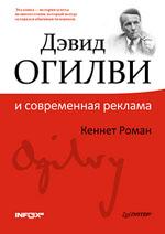 Книга Дэвид Огилви и современная реклама.Роман