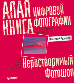 Книга Алая книга цифровой фотографии. Полноцветное издание Нерастворимый Фотошоп. Рудаков