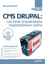 Книга CMS Drupal: система управления содержимым сайта. Ромашов (+CD)