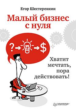 Книга Малый бизнес с нуля. Хватит мечтать, пора действовать! Шестеренкин