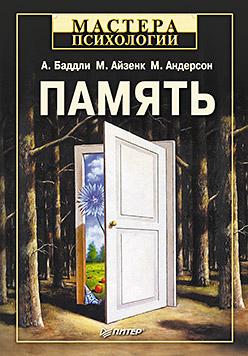 Книга Память. Айзенк