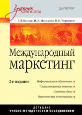 Книга Международный маркетинг. Учебник для вузов. 2-е изд. Багиев. Питер