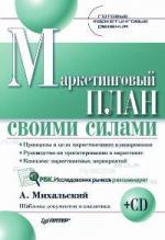 Книга Маркетинговый план своими силами. Готовые маркетинговые решения.Михальский (+CD)