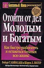Книга Отойти от дел молодым и богатым. 2-е изд. Кийосаки