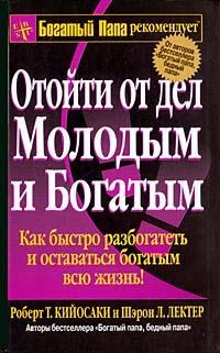 Книга Отойти от дел молодым и богатым. 3-е изд. Кийосаки