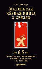 Книга Маленькая черная книга о связях. 6,5 ресурсов для налаживания богатых отношений с клиентами. Г