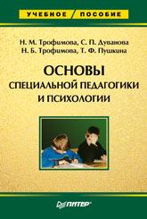 Книга Основы специальной педагогики и психологии. Трофимова