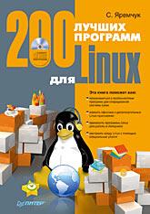 Книга 200 лучших программ для Linux.Яремчук (+CD)
