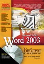 Книга Библия пользователя Word 2003. Хислоп. 2004