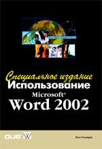 Книга Использование MS Word 2002. Спец. издание. Камарда. 2002