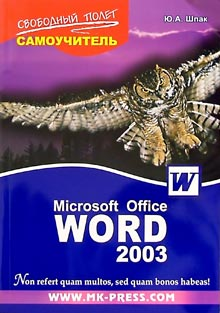 Книга Самоучитель MS Word 2003. Шпак