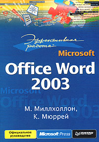 Книга Эффективная работа: Microsoft Office Word 2003. Миллхоллон
