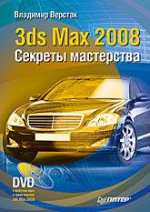 Книга 3ds Max 2008. Секреты мастерства.Верстак (+DVD)