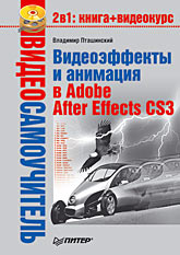 Книга Видеосамоучитель. Видеоэффекты и анимация в Adobe After Effects CS3. Пташинский (+CD)