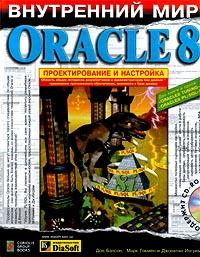 Книга Внутренний мир Oracle 8. Проектирование и настройка.( + CD-ROM ).Бэлсон Дон