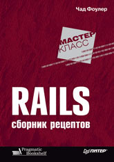 Книга Rails. Сборник рецептов. Фоулер