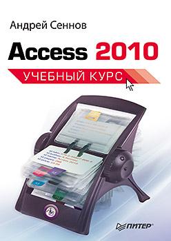 Книга Access 2010. Учебный курс. Сеннов