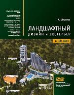 Книга Ландшафтный дизайн и экстерьер в 3ds Max. Шишанов (DVD)