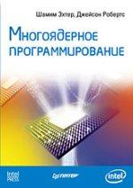 Книга Многоядерное программирование. Эхтер