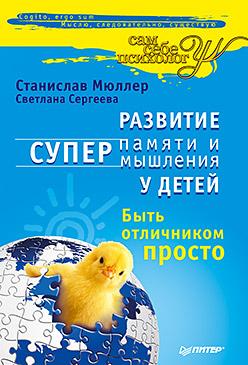 Книга Развитие суперпамяти и супермышления у детей. Быть отличником просто! Мюллер