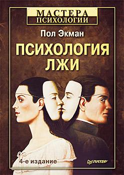 Книга Психология лжи.4-е изд. Экман