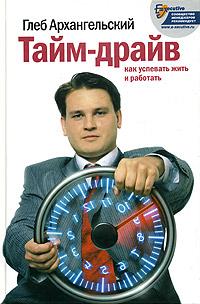 Книга Тайм-драйв: Как успевать жить и работать.9-е изд. Архангельский