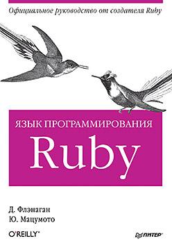 Книга Язык программирования Ruby. Флэнаган