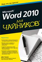 WORD 2010 для чайников. Гукин