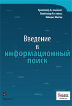 Книга Введение в информационный поиск. Кристофер Д. Маннинг