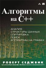Книга Алгоритмы на С++. Седжвик