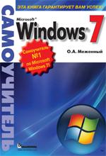 Microsoft Windows 7. Самоучитель. Меженный