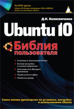 Ubuntu 10. Библия пользователя. Колисниченко