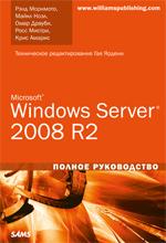Microsoft Windows Server 2008 R2. Полное руководство. Моримото