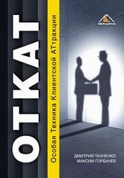 Книга О.Т.К.АТ — Особая Техника Клиентской Аттракции. Ткаченко