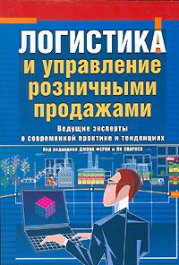 Книга Логистика и управление розничными продажами: ведущие эксперты о современной практике и тендеци