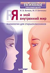 Книга Я и мой внутренний мир. Психология для старшеклассников.Вачков