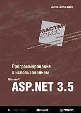 Книга Программирование с использованием Microsoft ASP.NET 3.5. Мастер-класс. Эспозито